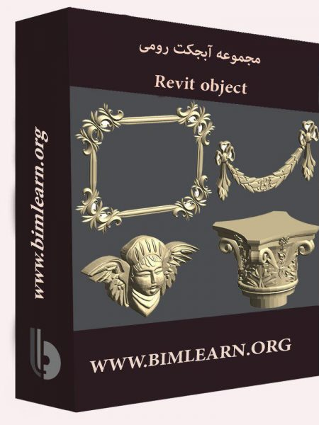 ابجکت رومی رویت