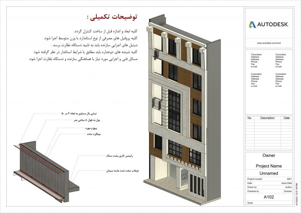 فاز 2 نمای ساختمان