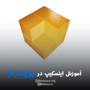 جلسه بیست و یکم آموزش رایگان در رویت-آموزش اینسکیپ (۴)