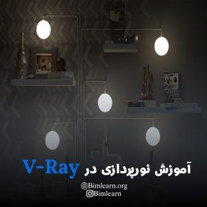 جلسه بیست و سوم آموزش رایگان در ویری-آموزش نورپردازی در پلاگین V-Ray