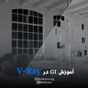 جلسه بیست و چهارم آموزش رایگان در ویری-آموزش GI در پلاگین V-Ray