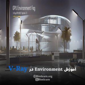 جلسه بیست و ششم آموزش رایگان در ویری-آموزش Enviromen در پلاگین V-Ray