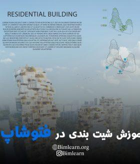 آموزش شیت بندی معماری