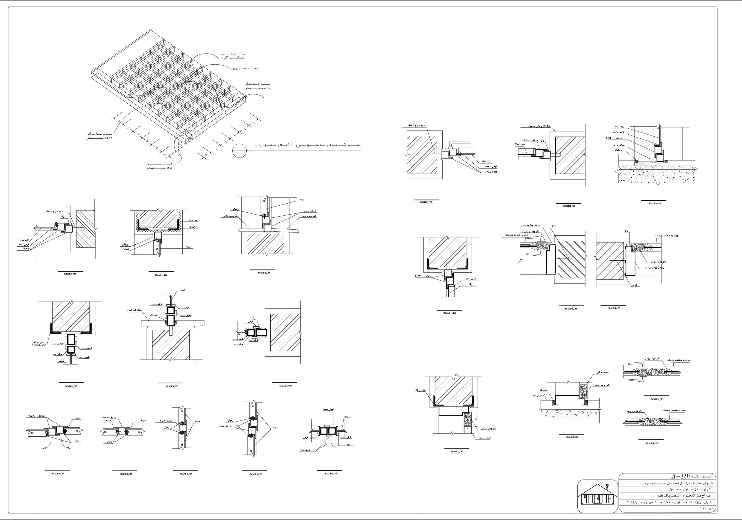آموزش طراحی پلان مسکونی