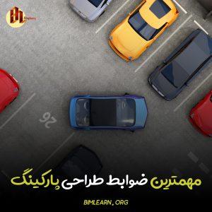 مهمترین ضوابط پارکینگ در ساختمان چیست؟